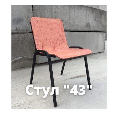"""Стул """"43""""Благодаря дизайну и материалам есть ряд преимуществ: -"""
