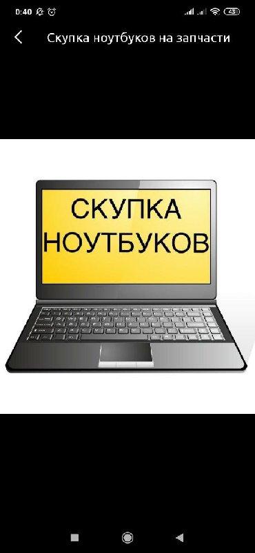 Ноутбуки в Кыргызстан: Скупаем ноутбуки! Высокая оценка! Выезд! Оплата моментальная!
