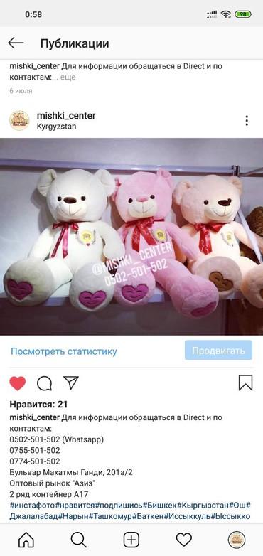 большая мягкая игрушка медвежонок в Кыргызстан: Мишки со склада Мишка Мамалак оптовые ценыМягкая игрушка Склад мишек