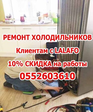 стиральных машин на дом в Кыргызстан: Ремонт | Холодильники, морозильные камеры | С гарантией, С выездом на дом, Бесплатная диагностика