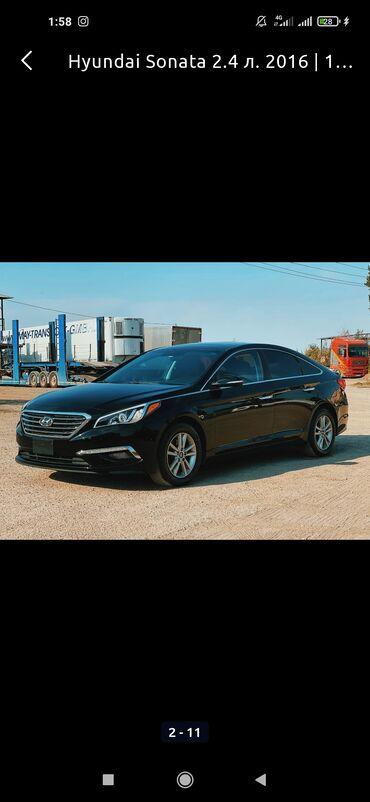 хендай соната под выкуп бишкек in Кыргызстан   HONDA: Hyundai Sonata 2.3 л. 2016