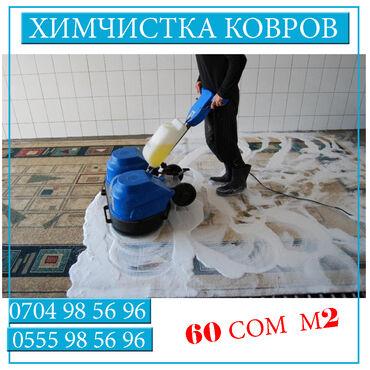 работа доставщика в бишкеке в Кыргызстан: Стирка ковров | Шырдак | Бесплатная доставка