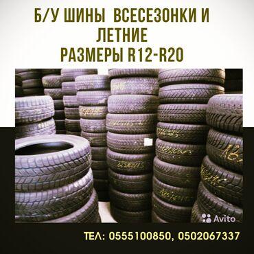 Б/у шины для легковых автомобилей, летние и всесезонки из Европы и