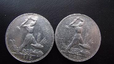 pandora копия в Кыргызстан: Серебряные монеты 50 коп.- 2 штуки
