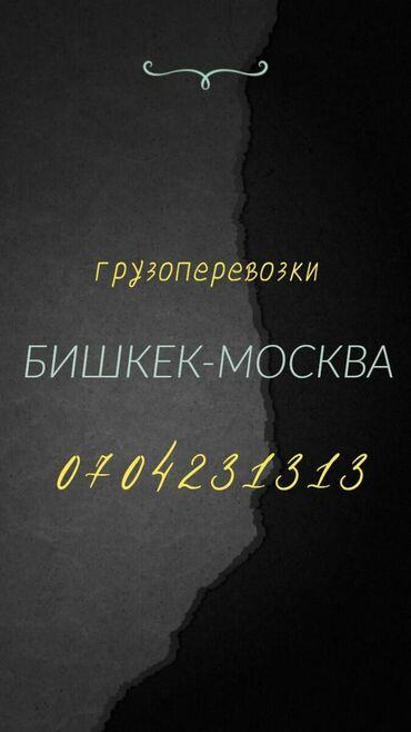 Москва Легковое авто