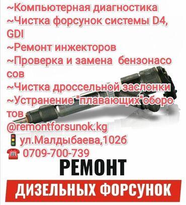 восковые свечи бишкек in Кыргызстан | СВЕЧИ: Чистка топливной системы-ремонт форсунок-дроссельной заслонки-замена