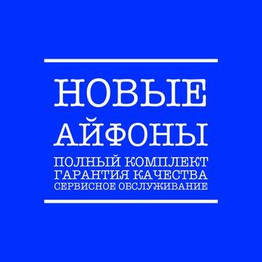самые доступные цены в городе!!! * телефоны запечатан и не в Бишкек