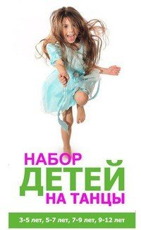 Набор детей в новый танцевальный в Бишкек