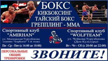 Бокс. кикбоксинг. тайский бокс. Mma. в Бишкек