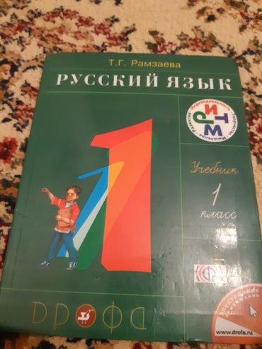 Bakı şəhərində Книги за 1 класс.В хорошем состоянии.Цены 3,3,5 AZN