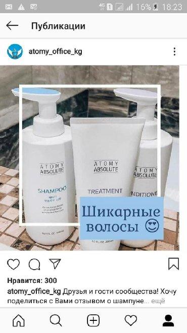 атоми магазин в Кыргызстан: Корея компаниясы кыргызыстанда Туштук кореянын АТОМИ компаниясы  5 мин