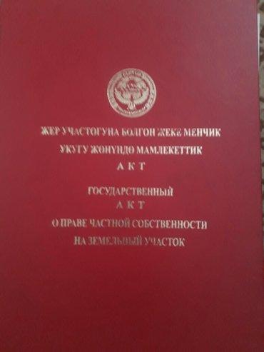 Отличный участок под бизнес! в Бишкек