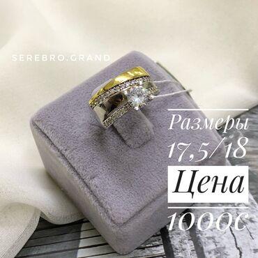 Серебряные кольца с напылением желтого родиясеребро 925 пробыразмеры и