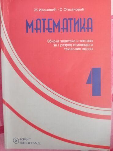 Tehnika - Srbija: Zbirka za 1.razred gimnazija i tehničkih škola, krug