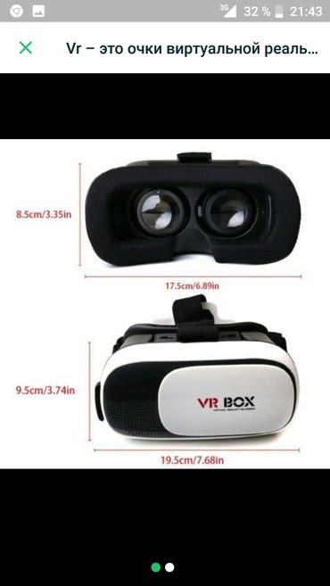 Виртуальный очки срочно!! в Шопоков