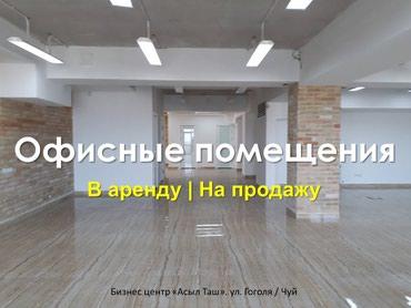 Продается и сдается офисные помещения в Бишкек