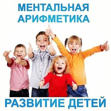 """Центр развития детей """"Smartum"""" приглашает в Бишкек"""