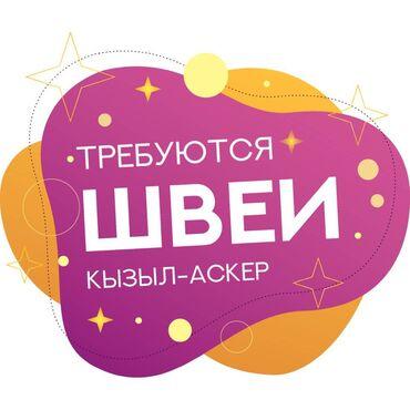 Швеи - Опыт работы: Больше 6 лет опыта - Бишкек: Швея Прямострочка. Больше 6 лет опыта. Кызыл Аскер