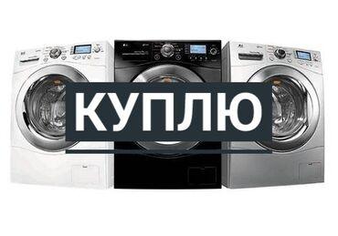 б у стиральная в Кыргызстан: Фронтальная Автоматическая Стиральная Машина