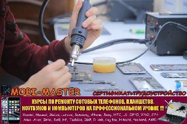 учебный центр модистка в Кыргызстан: Курсы по ремонту сотовых телефонов, планшетов, компьютеров и ноутбуков