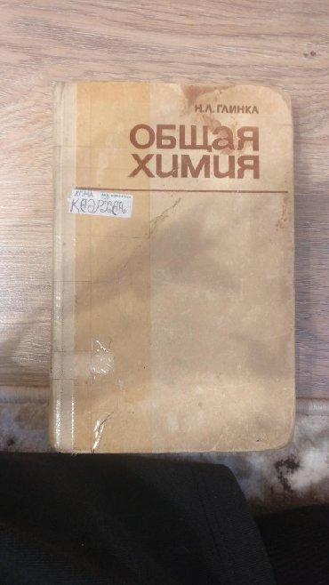 фотопечать на поверхности в Кыргызстан: Общая химия (Н. Л. Глинка) Для медицинских вузов!
