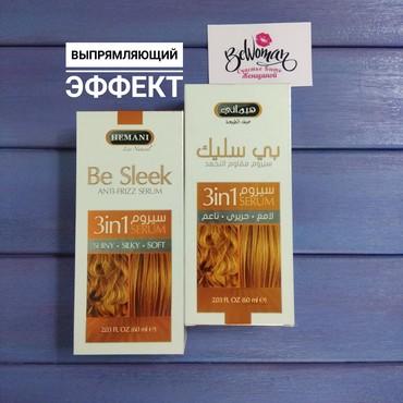 сыворотка для сухих кончиков волос в Кыргызстан: Сыворотка предназначена для вьющихся и/или кудрявых
