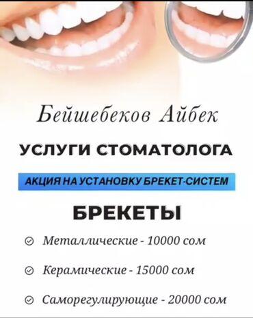 ассистент стоматолога бишкек in Кыргызстан | СТОМАТОЛОГИЯ: Стоматолог | Реставрация, Протезирование, Чистка зубов | Консультация, Круглосуточно
