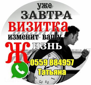 Визитки. Мелкий тираж. Дизайн доставка. эксклюзивные открытки в Бишкек