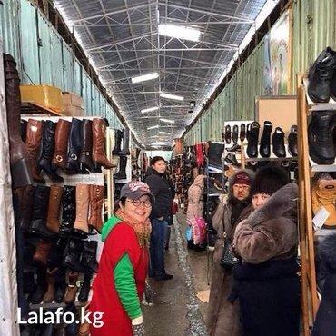 Продаю контейнер в обувном ряду в в Бишкек