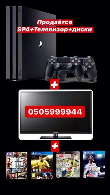 джойстики kungber в Кыргызстан: Продаётся Sony PlayStation4 + ТВ и диски и два джойстика