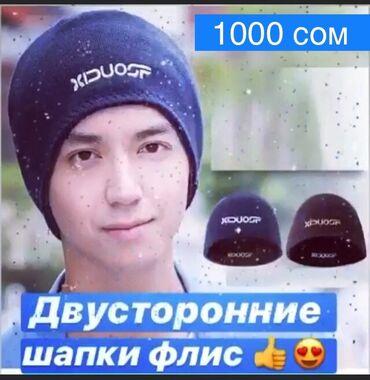 варежки и шапка в Кыргызстан: Двусторонние флисовые шапки - отлично подходят для лыжников, треккеров