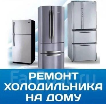 профессиональная кофемашина для кофейни в Кыргызстан: Профессиональный ремонт холодильников