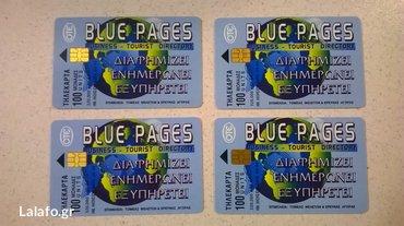 4 τηλεκάρτες - 320. 000 - blue pages - Ανοιχτές09/97 - 320. 000 - blue
