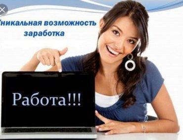 """Работа для красивых,самоуверенных,,позитивных девушек .компания """"Silve в Бишкек"""