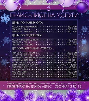 Маникюр, педикюр, гель лак, укрепление в Бишкек