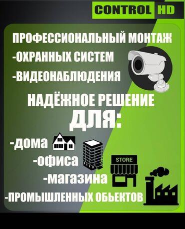 Запчасти для сигнализации - Кыргызстан: Видеонаблюдение охраннопожарная сигнализация и тд. Конструкция
