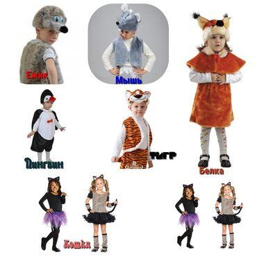 розовые колготки в Кыргызстан: Новогодние костюмы для ваших Любимых детей!  Белый заяц, Серый волк