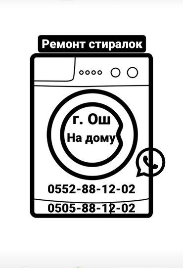 машина аренда ош in Кыргызстан | СТИРАЛЬНЫЕ МАШИНЫ: Ремонт | Стиральные машины | С гарантией