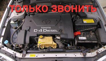 Мотор тойота авенсис д4д дизель, привозные с европы!