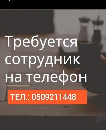 Тез Арада кабыл алынат! в Бишкек