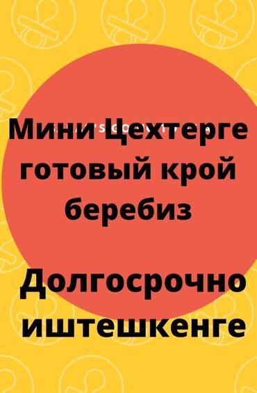 amway home в Кыргызстан: Мини Цехтерге готовый крой беребизТребование: убагында чыгарып беруу5