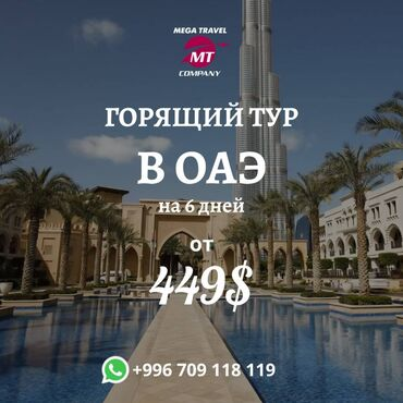 309 объявлений: Поездка в Арабскую Сказку 😍 Дубай 💑