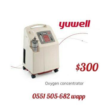 Медтовары - Кыргызстан: В наличии концентраторы кислорода компании YUWELL, 5литровые. Самая