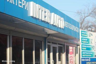 Магазин автозапчастей Inter-AutoУспел приобрести постоянных в Бишкек