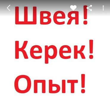 Тигуучу кыздар керек Арча-бешик айлык жума сайын в Бишкек
