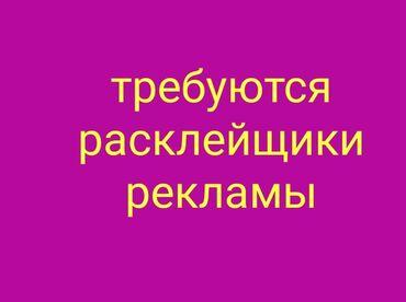парни бишкек in Кыргызстан | ГРУЗОВЫЕ ПЕРЕВОЗКИ: Требуются расклейщики рекламы парни активные далнейшим ростом