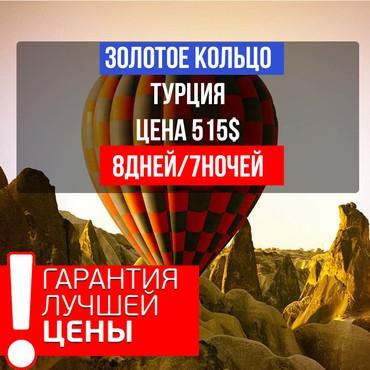 """авиабилеты визы в Кыргызстан: Тур """"Золотое кольцо"""" в Турцию! 8 дней/7 ночей! ЗОЛОТОЕ КОЛЬЦО ТУРЦИИ"""