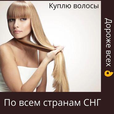 Куплю волосы, куплю волосы по самой лучшей цене +стрижка бесплатно