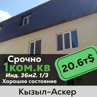 сдается 1 комнатная квартира калык акиева in Кыргызстан | ДОЛГОСРОЧНАЯ АРЕНДА КВАРТИР: Индивидуалка, 1 комната, 36 кв. м