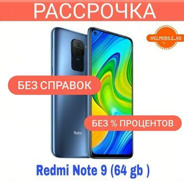 sony купить телефон в Кыргызстан: Рассрочка Телефонов Без Справок ✓Samsung  ✓Redmi ✓Mi ✓iPhone <Телеф